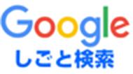 Google しごと検索