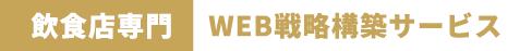 飲食店専門 WEB戦略構築サービス