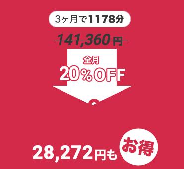 28,272円もお得
