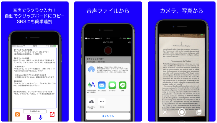 に する を アプリ 音声 文字 「iPhoneのボイスメモで録音した音声」をアプリでテキストに変換して投稿!